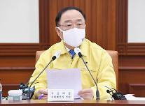 정부, 한국형 재정준칙 입법예고...적용 예외 기준 구체화