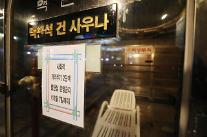 [슬라이드 뉴스] 2+α 거리두기로 불 꺼진 사우나