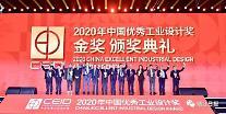 중국 옌타이서 '2020 세계 공업 디자인대회' 개최 [중국 옌타이를 알다(525)]