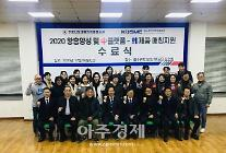중소벤처기업진흥공단 칭다오, 교민 왕홍 육성해 중기제품 판매 지원