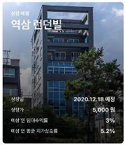 부동산 증권 카사, 1호 건물 역삼 런던빌 수익증권 공모 완판