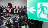 공수처법 개정안, 국회 법사위 통과…내일 본회의만 남아