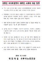 """국민의힘 사무처 """"김종인 사과, 깊은 감사와 지지 보낸다"""""""