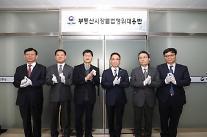 """[단독] 부동산분석원 출범 미뤄졌다…내년 중순까지 시장감독 임시기구 운영"""""""
