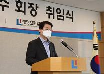 """정희수 생명보험협회장 취임 """"생보산업 지속성장 기반 마련"""""""