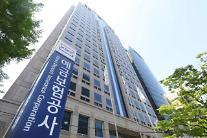 '착오송금구제법' 국회 통과…예보, 내년 7월부터 반환제도 시행
