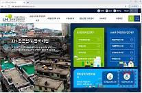 LH, AI 활용한 가로주택정비사업 사업성분석 서비스 시작