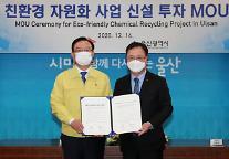 SKC, 울산에 국내 최대 '폐플라스틱 열분해유 공장' 짓는다