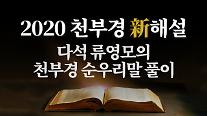 [다석공부방] 2020 천부경 新해설 '다석 류영모의 천부경 순우리말 풀이' 총정리 편