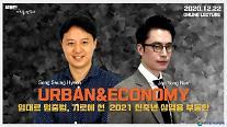 도시와경제 기로에 선 내년 상업용 부동산 온라인 강연 개최