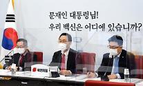 """주호영 """"민주당, 중대재해처벌법 논의 테이블 참여하라"""""""
