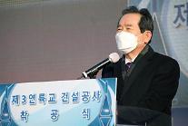 정총리 서울-인천국제공항 이동시간 단축...14년 만에 제3연륙교 착공