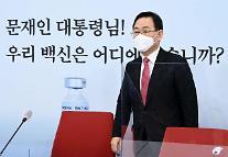 국민의힘, 공수처장 추천위원에 한석훈 교수