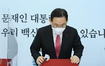 공수처장 추천 하루 앞…주호영 '서한' 보내 호소