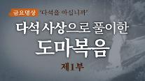 [금요명상]  다석 사상으로 풀이한 도마복음 해설 (1부)