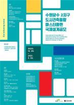 LH, 수원당수2지구 도시건축통합 국제 마스터플랜 공모