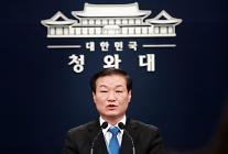 """文, 3개부처 개각…與 """"좋은 인선"""" 野 """"국회가 장관 코스냐"""""""