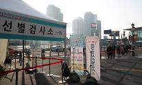 서울시, 56개 임시선별검사소 2주 연장…확진자 누적 1만9000명 넘어
