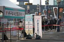 새해 첫 날 서울 신규확진 251명… 18일만에 200명대