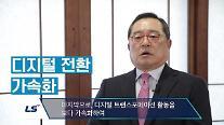 """[2021 신년사] 구자열 LS그룹 회장 """"현금창출 최우선...지속성장 기업으로 도약"""""""
