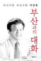 """이진복, 오는 6일 출판기념회 """"부산과의 대화"""""""