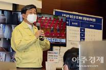 전해철 행안장관 공공기관, 대설‧한파에 총력 대응 지시