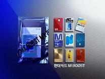 현대카드, 혜택 강화한 'MX 부스트' 시리즈 출시