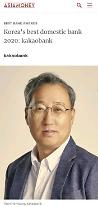 카카오뱅크, 아시아머니 선정 대한민국 최고은행