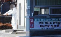 동부구치소 70대 확진자 숨져…교정시설 누적사망 3명