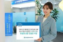 우리은행, 대출원금·이자상환 유예 고객에 맞춤형 컨설팅