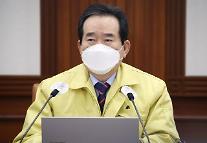 정세균 총리 경북 상주 열방센터 방문자, 즉시 진단검사 당부