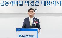 박경훈 우리금융캐피탈 대표이사 취임