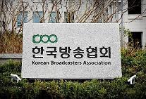 방송협회 방통위 정책 환영, 산업 정상화 첫 단추 채워졌다