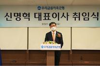 """신명혁 우리금융저축은행 대표 취임 """"초우량 저축은행 위상 확보"""""""