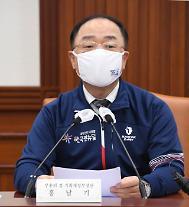 홍남기 지역과 민간으로 한국판 뉴딜 확장 중