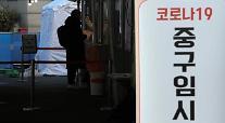[상보] [코로나19] 신규 확진자 513명·국내 발생 484명…나흘 연속 500명대