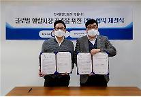 컴플러스-한국할랄인증원(KHA), 할랄시장 진출 업무협약 체결