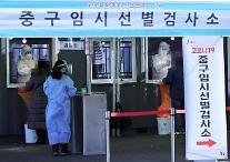 [코로나19] 임시선별검사소, 수도권 확진자 중 11% 발견…4주 운영 연장