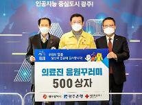 광주은행, '코로나19' 지원 2500만원 상당 응원꾸러미 전달