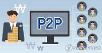 P2P금융, 5곳 등록신청…첫 업체는 2월 이후에나 나올 듯