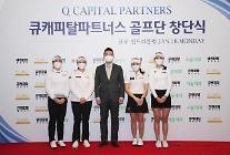 큐캐피탈파트너스 골프단 창단…박채윤 등 소속