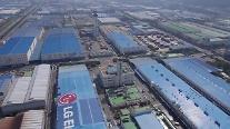 """LG전자, 창원사업장에 통합실험실 구축…""""생활가전 개발효율 향상"""""""