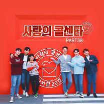 '사랑의 콜센타 PART38' 임영웅 묻지마세요···영탁 잡초 발매