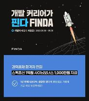 """""""스톡옵션 1억, 보너스 1천만원""""...핀다, 개발자 파격 채용"""