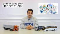 """현대차, 상용차 부문 온라인 컨퍼런스 개최…""""글로벌 소통 확대"""""""