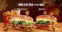 맥도날드 '행운버거' 출시 3주 만에 150만개 판매