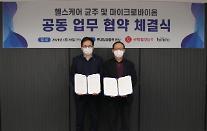 롯데칠성, 헬스케어 힘준다…마이크로바이옴 기업 '비피도'와 MOU
