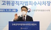 김진욱 공수처장 누구도 법 위에 존재할 수 없다