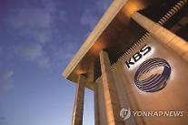 """KBS 수신료 인상, 국회서도 '흐림'…""""안된다고 봐야"""""""