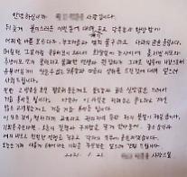 BJ감동란 성희롱한 전복죽 식당 사과문에도 누리꾼 반응 냉담 [전문]